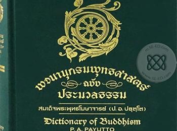 ถวายพจนานุกรมพุทธศาสตร์ ฉบับสมเด็จพระพุทธโฆศาจารย์
