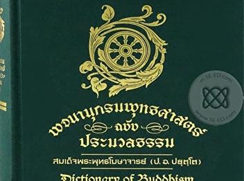 "Dedicated Dictionaries of Buddhism, ""Somdet Phra Buddhakosajarn Vesion"""